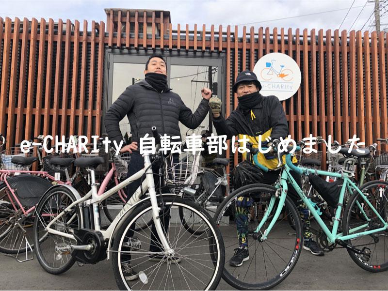 e-CHARIty自転車部初回 店頭画像