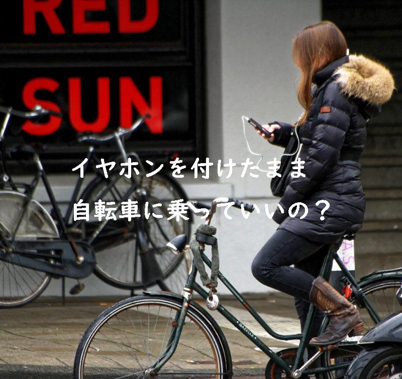イヤホンを付けたまま自転車に乗っていいのか?