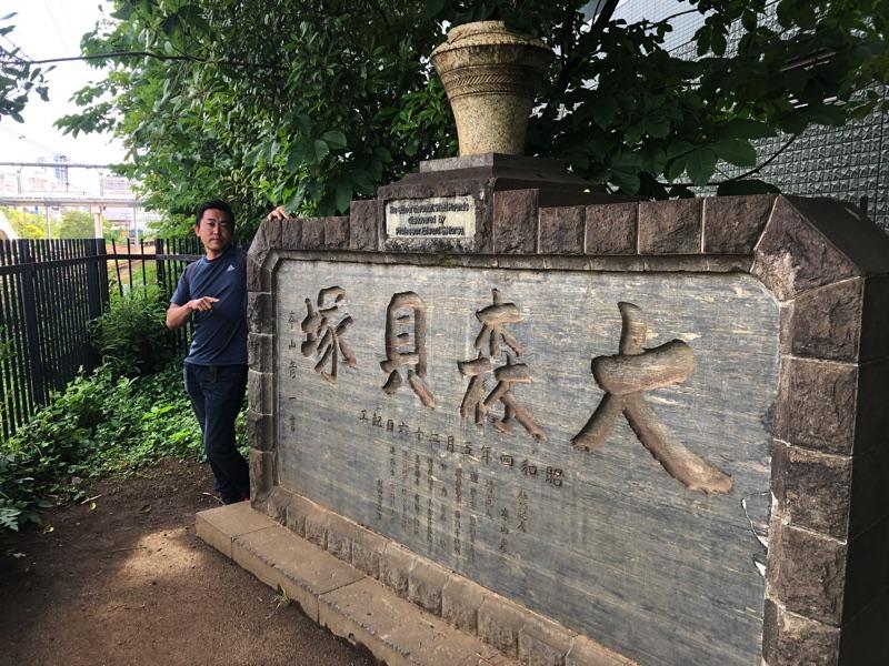 貝塚石碑と今ちゃん
