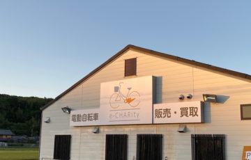 イーチャリティ神戸店