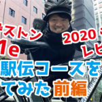 ブリヂストンTB1eで箱根駅伝コースを走ってみた画像
