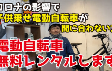 コロナ電動自転車無料レンタル